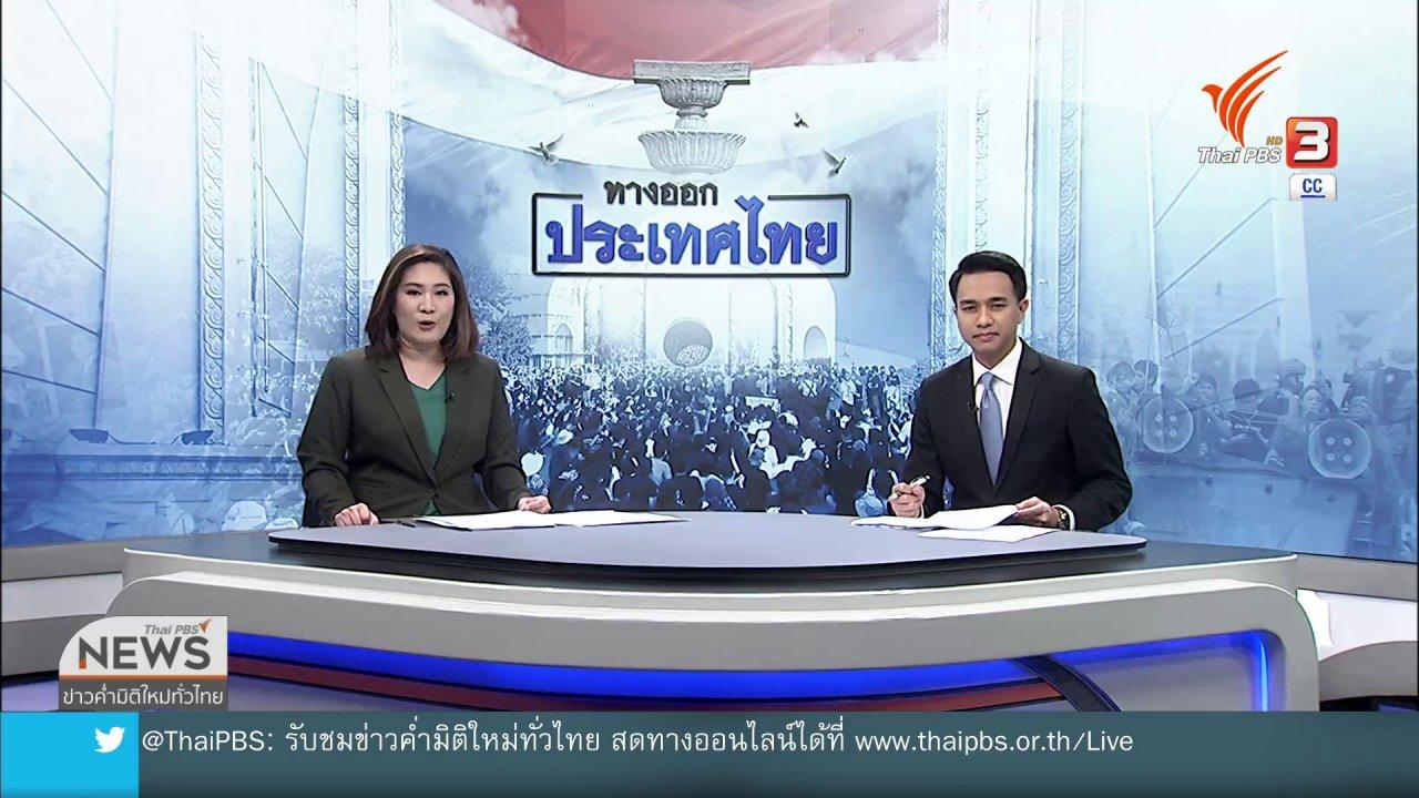 ข่าวค่ำ มิติใหม่ทั่วไทย - โฆษกรัฐบาล ยืนยัน นายกฯ ไม่ลาออกจากตำแหน่ง