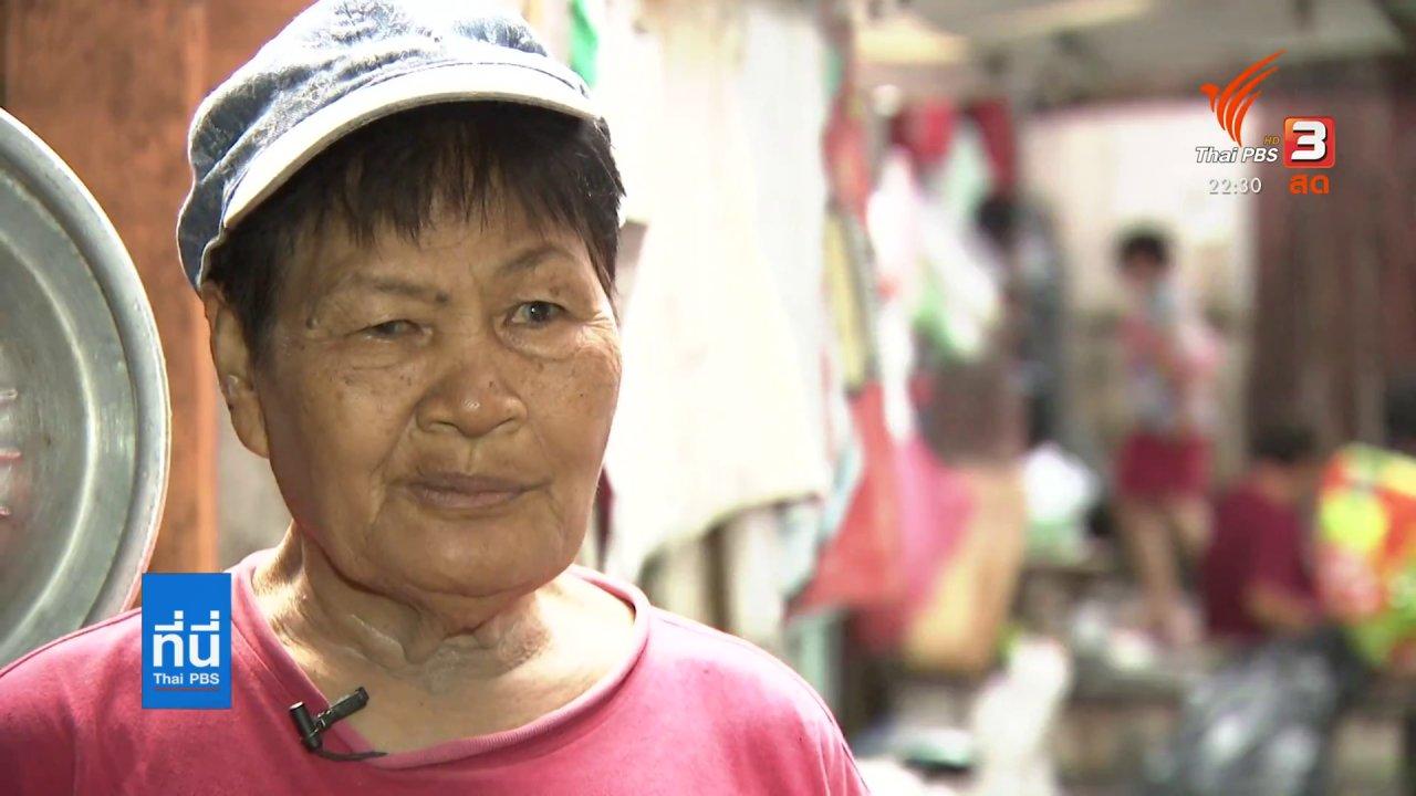 ที่นี่ Thai PBS - ผลสำรวจชีวิตผู้สูงอายุช่วงโควิด-19 ระบาด