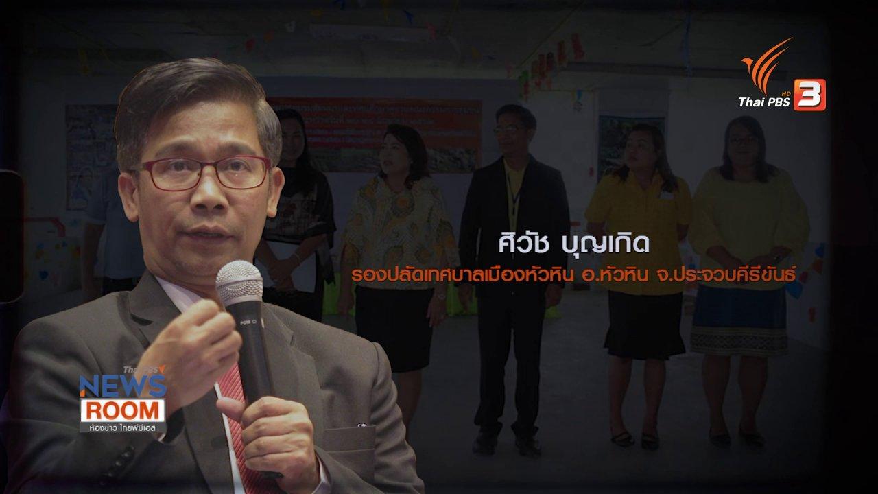 """ห้องข่าว ไทยพีบีเอส NEWSROOM - """"ท้องถิ่นไทย"""" ขับเคลื่อน """"เศรษฐกิจพอเพียง"""""""