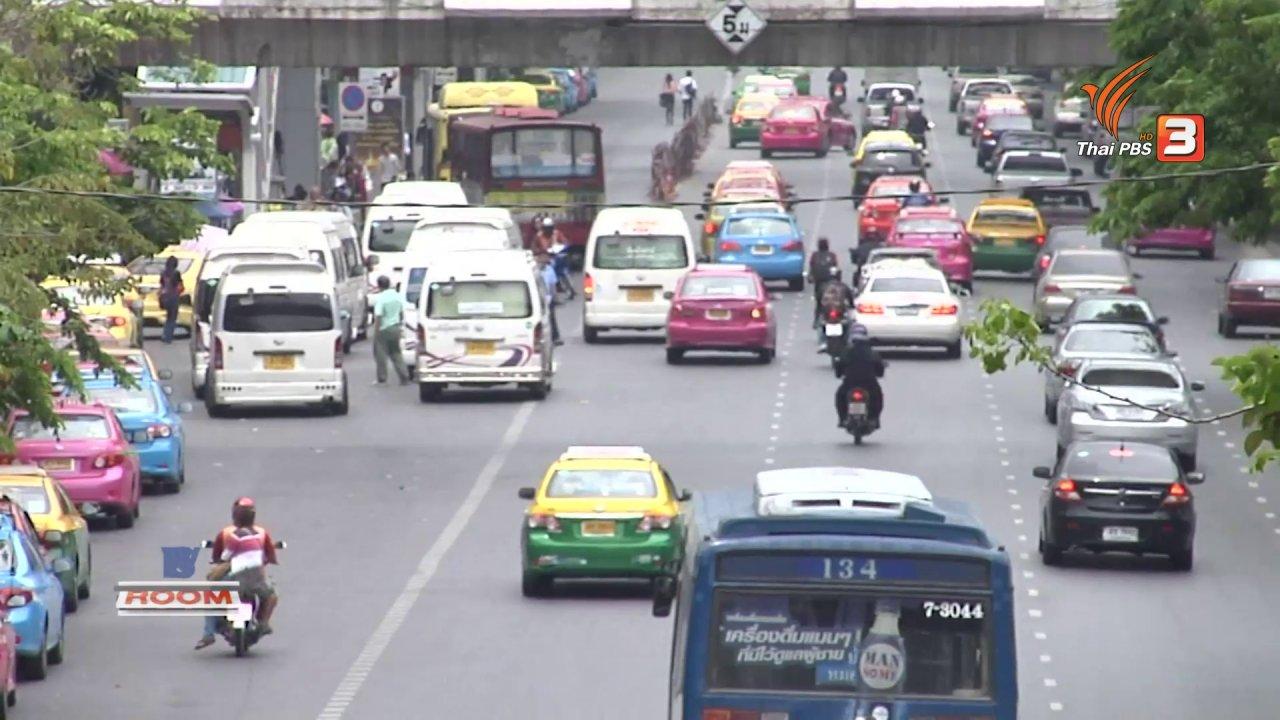 """ห้องข่าว ไทยพีบีเอส NEWSROOM - ปฏิรูป """"รถเมล์"""" ยกเครื่อง """"เส้นทางเดินรถ"""""""