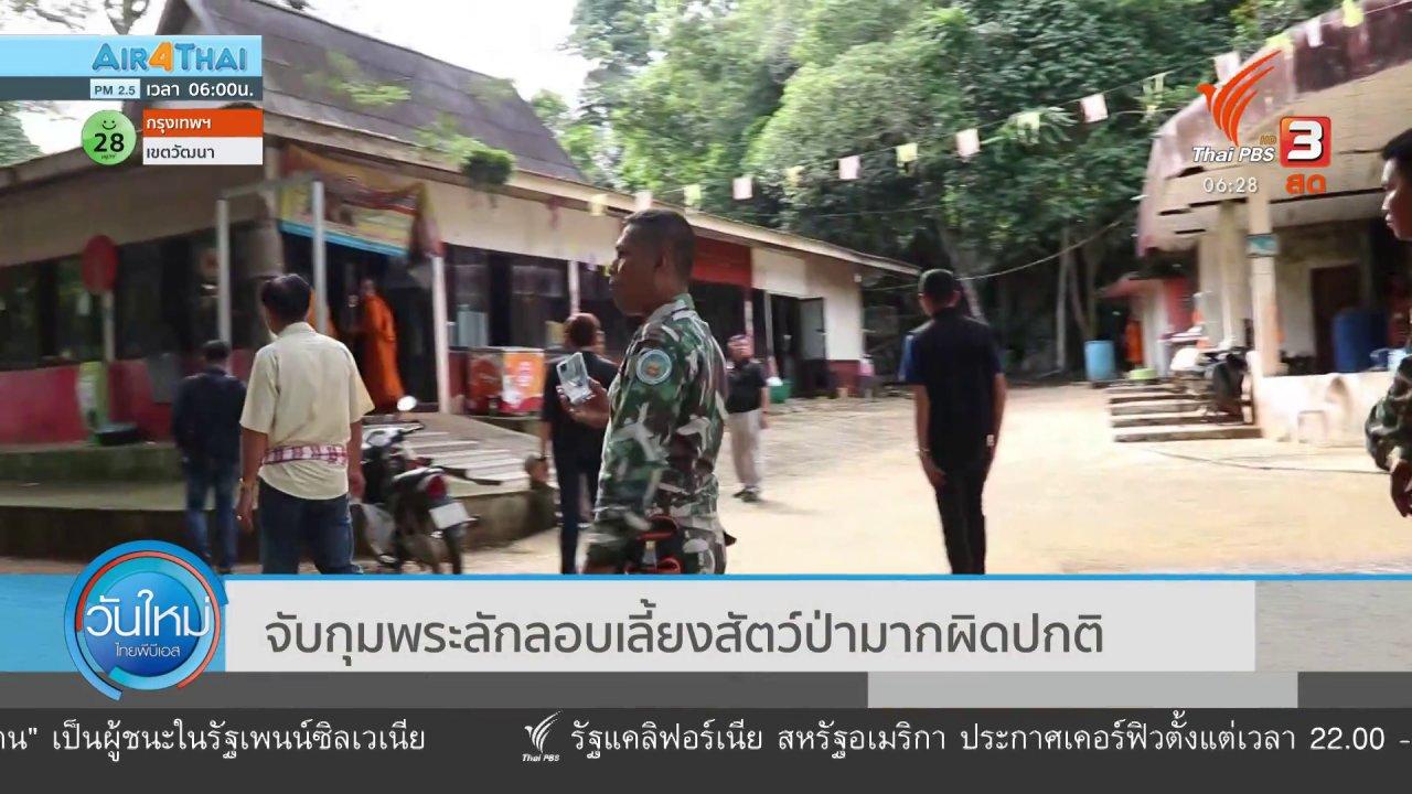 วันใหม่  ไทยพีบีเอส - จับกุมพระลักลอบเลี้ยงสัตว์ป่ามากผิดปกติ
