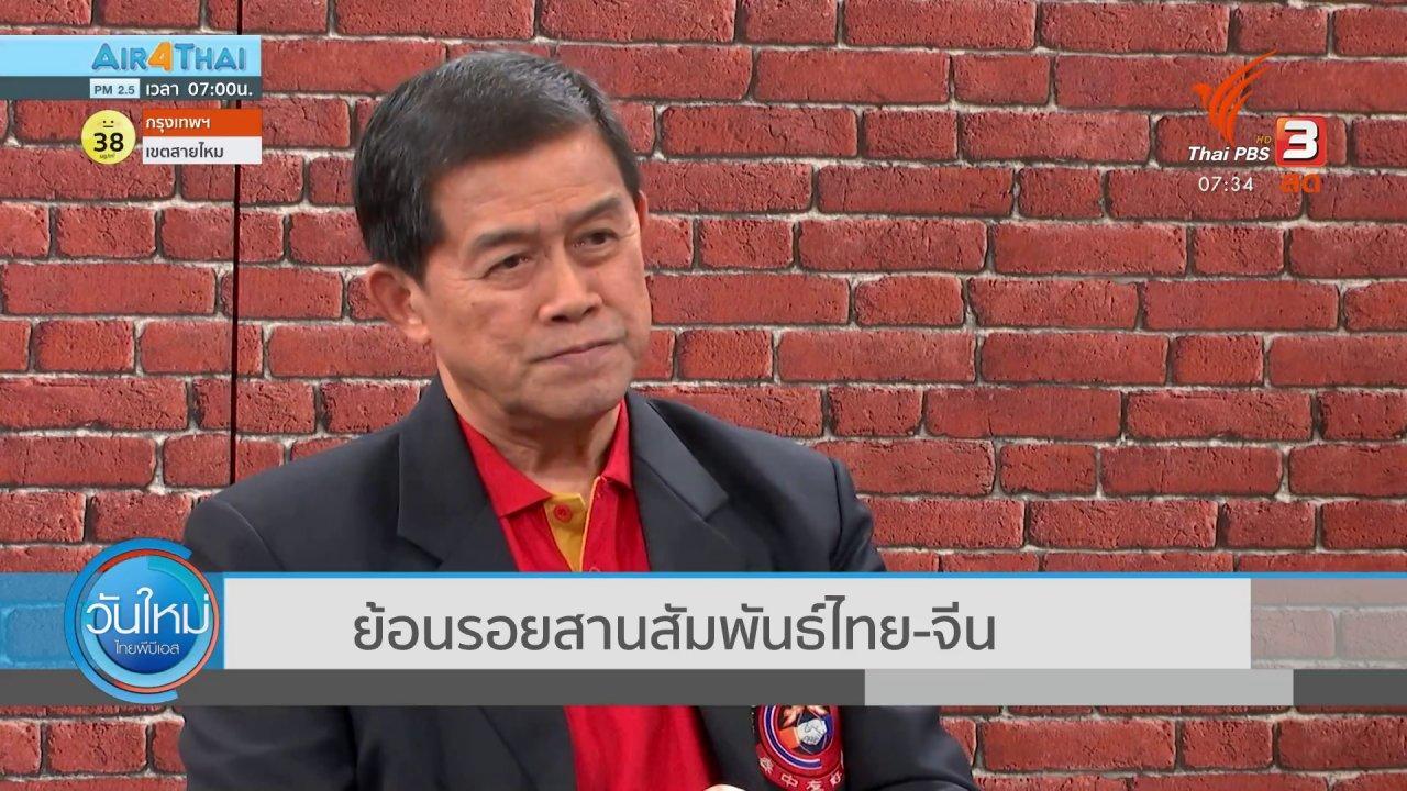 วันใหม่  ไทยพีบีเอส - ทันโลกกับ Thai PBS World : ย้อนรอยสานสัมพันธ์ไทย - จีน