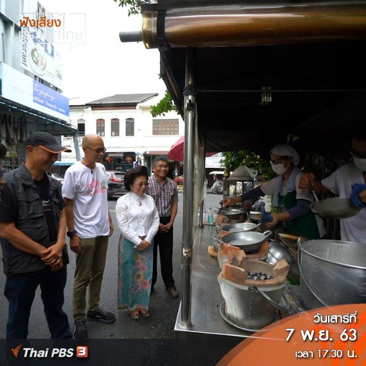 ฟังเสียงประเทศไทย - อาหารริมทางเมืองภูเก็ต อร่อย ราคามิตรภาพ