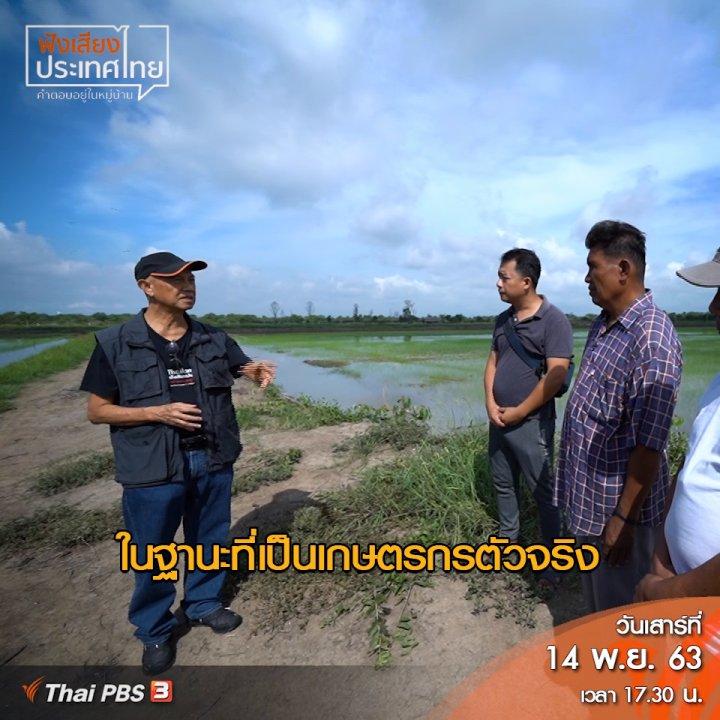 ฟังเสียงประเทศไทย - เรากำลังจะสูญเสียพื้นที่เกษตรที่ควรคู่กับการอนุรักษ์