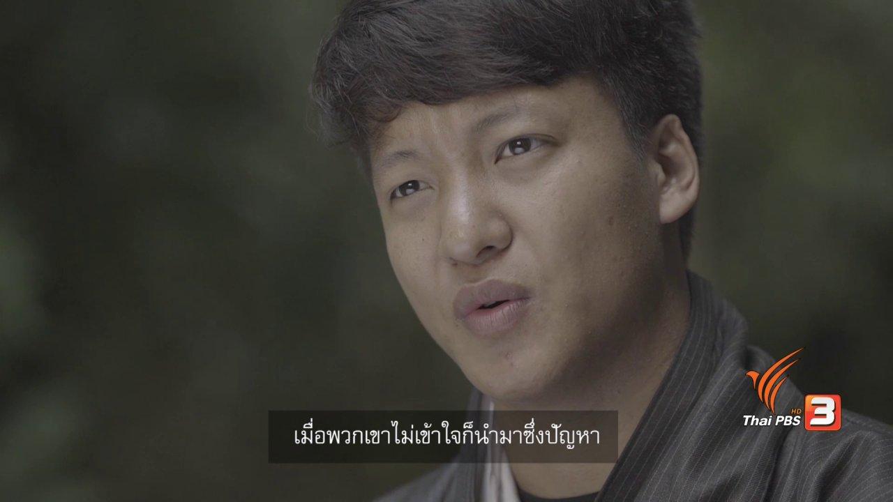 """วันใหม่วาไรตี้ - แสงจากพ่อ สู่ความยั่งยืน : """"โซกิ ดอร์จิ"""" หนุ่มภูฏานหัวใจไทย เดินตามรอยพ่อ"""