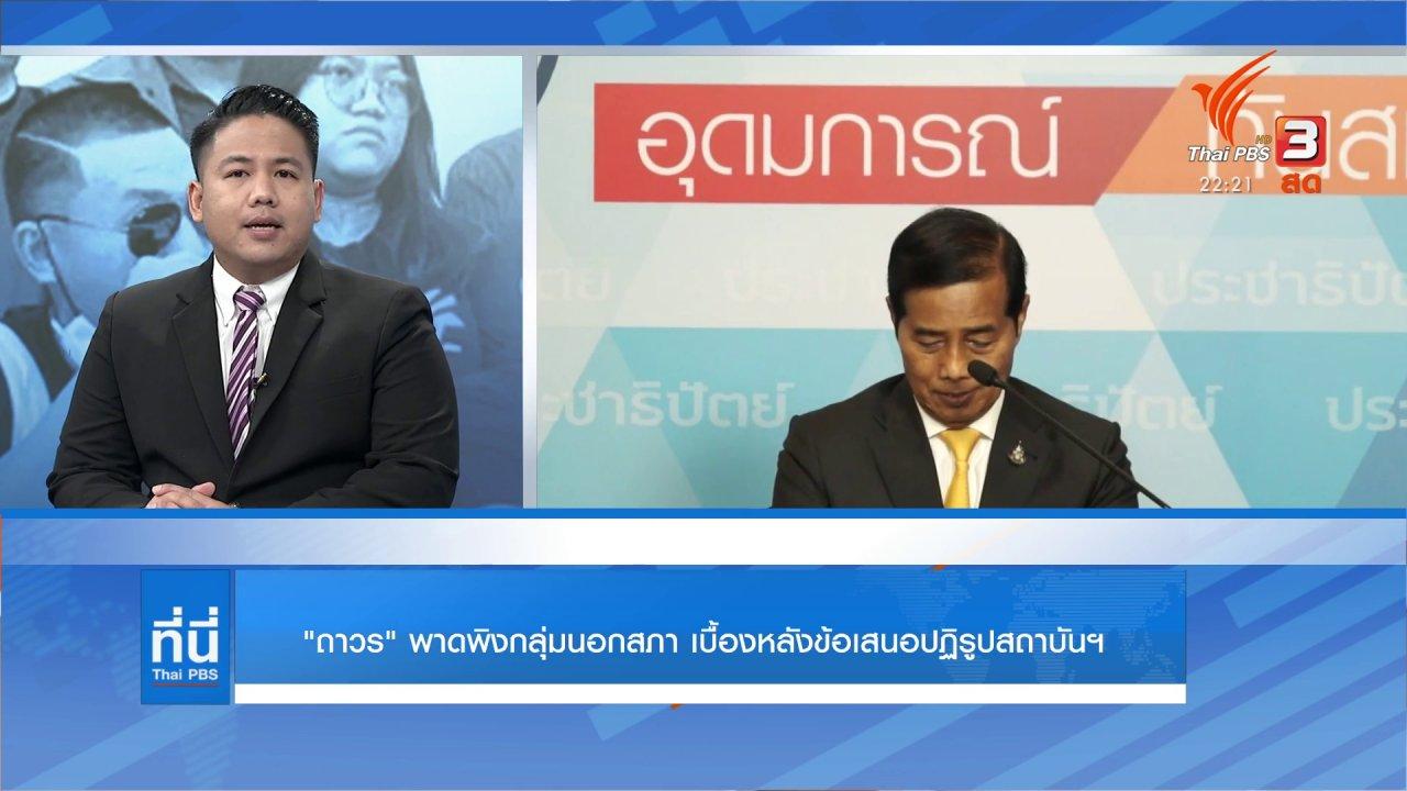 """ที่นี่ Thai PBS - """"ถาวร"""" พาดพิงกลุ่มนอกสภา เบื้องหลังข้อเสนอปฏิรูปสถาบันฯ"""