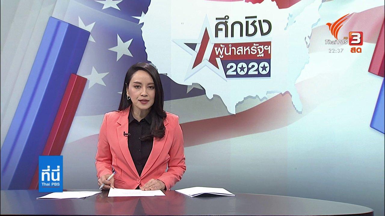 """ที่นี่ Thai PBS - """"ทรัมป์"""" ส่งสัญญาณถ่ายโอนอำนาจให้ไบเดน"""