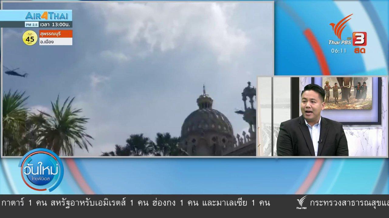 วันใหม่  ไทยพีบีเอส - มุม(การ)เมือง : นายกฯ ยืนยัน ไม่รัฐประหาร! โต้สัญญาณผู้ชุมนุมราษฎร