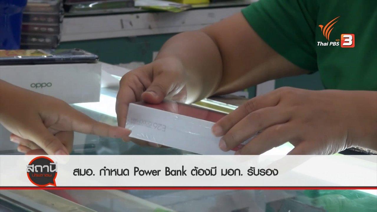 สถานีประชาชน - สถานีร้องเรียน : สมอ.กำหนด Power Bank ต้องมี มอก. รับรอง