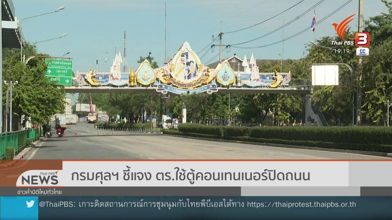 ข่าวค่ำ มิติใหม่ทั่วไทย - กรมศุลฯ ชี้แจง ตร.ใช้ตู้คอนเทนเนอร์ปิดถนน