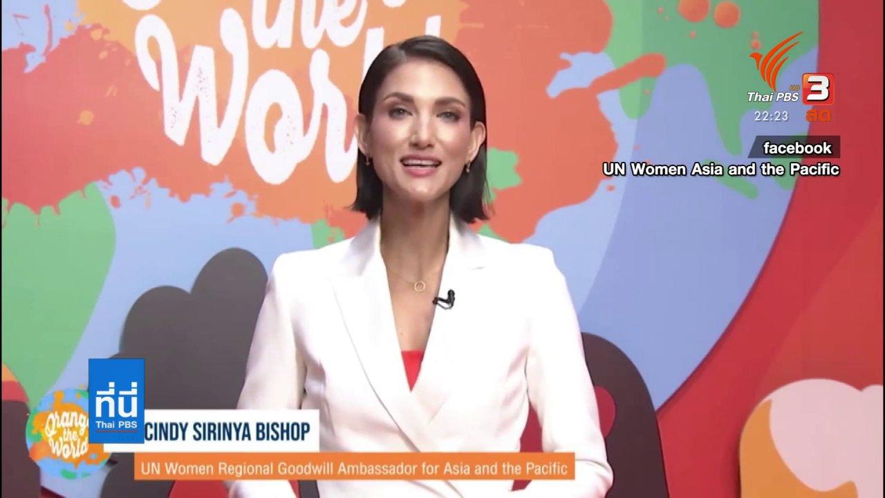 ที่นี่ Thai PBS - ซินดี้-สิรินยา กับบทบาทขับเคลื่อนยุติความรุนแรงในผู้หญิง