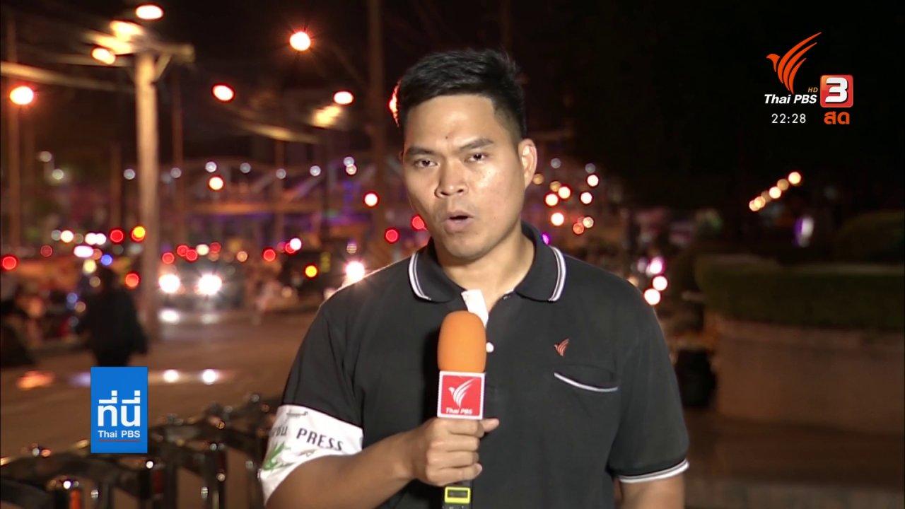 ที่นี่ Thai PBS - ประกาศยุติการชุมนุม หน้าธนาคารไทยพาณิชย์