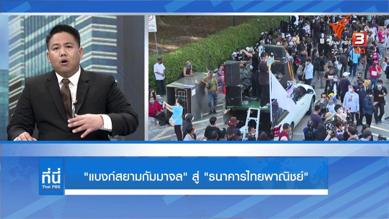"""ที่นี่ Thai PBS - ความเป็นมา """"แบงก์สยามกัมมาจล"""" สู่ """"ธนาคารไทยพาณิชย์"""""""