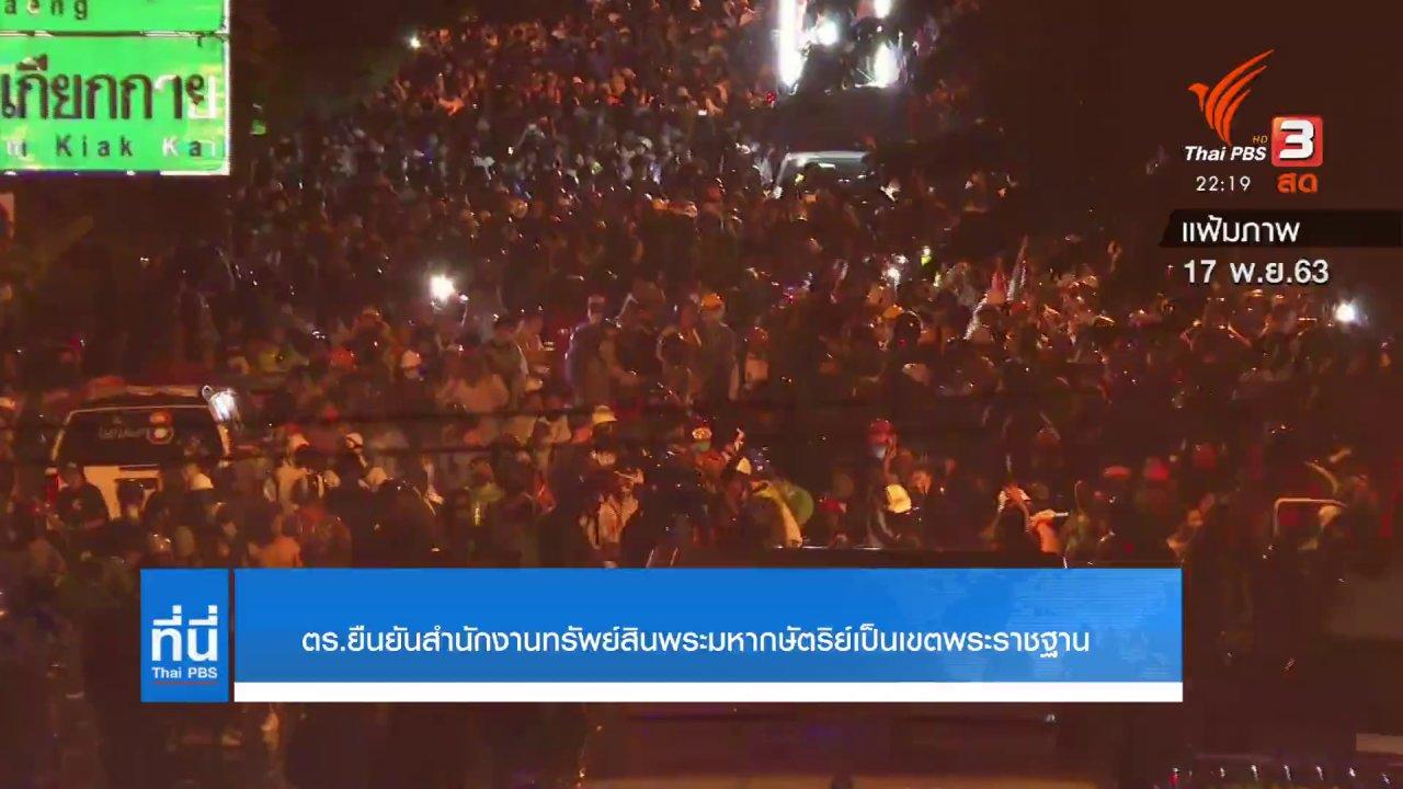 ที่นี่ Thai PBS - ตร.ยืนยันสำนักงานทรัพย์สินพระมหากษัตริย์เป็นเขตพระราชฐาน
