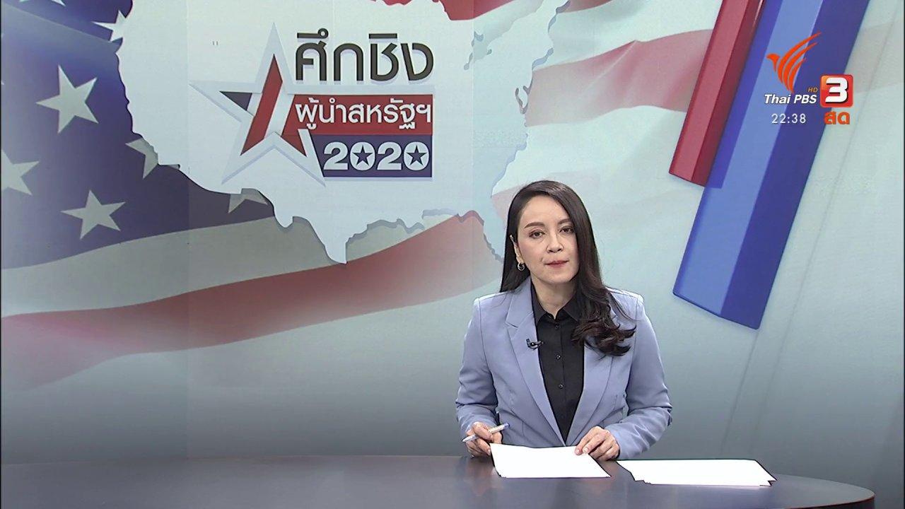 """ที่นี่ Thai PBS - """"ไบเดน"""" เตรียมประกาศ รายชื่อคณะรัฐมนตรี"""