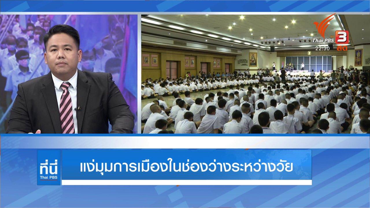 ที่นี่ Thai PBS - แง่มุมการเมืองในช่องว่างระหว่างวัย
