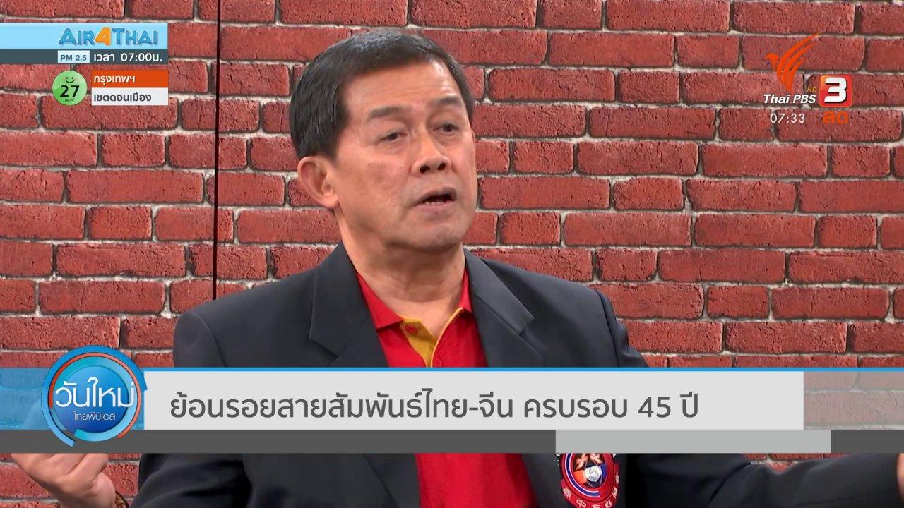 วันใหม่  ไทยพีบีเอส - ทันโลกกับ Thai PBS World : ย้อนรอยสายสัมพันธ์ไทย - จีน ครบรอบ 45 ปี