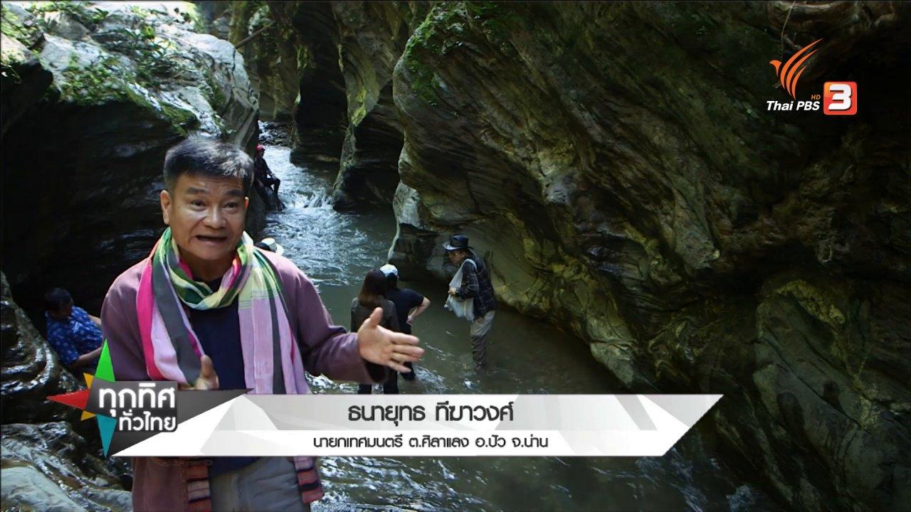 ทุกทิศทั่วไทย - แหล่งท่องเที่ยวเชิงธรรมชาติวังศิลาแลง จ.น่าน