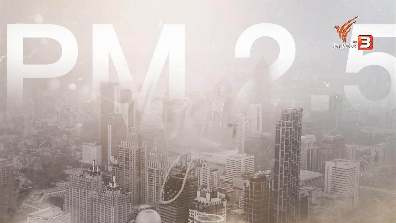 สถานีประชาชน - สถานีร้องเรียน : คัดค้านจับสิบล้อเซ่นฝุ่นพิษ PM 2.5