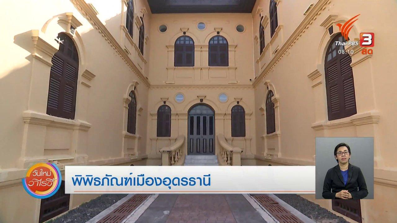 วันใหม่วาไรตี้ - วันใหม่วาไรตี้สัญจร : พิพิธภัณฑ์เมืองอุดรธานี