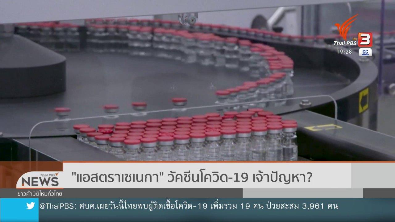 """ข่าวค่ำ มิติใหม่ทั่วไทย - วิเคราะห์สถานการณ์ต่างประเทศ : """"แอสตราเซเนกา"""" วัคซีนโควิด-19 เจ้าปัญหา?"""
