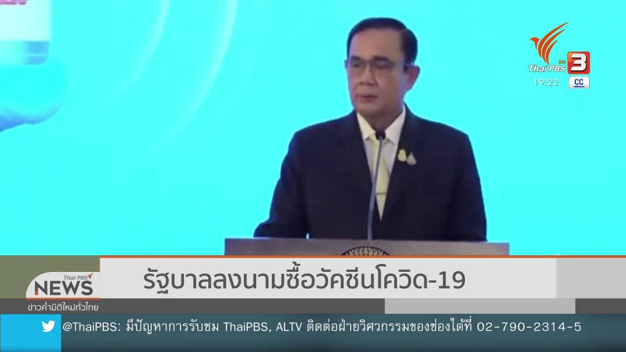 ข่าวค่ำ มิติใหม่ทั่วไทย - รัฐบาลลงนามซื้อวัคซีนโควิด-19
