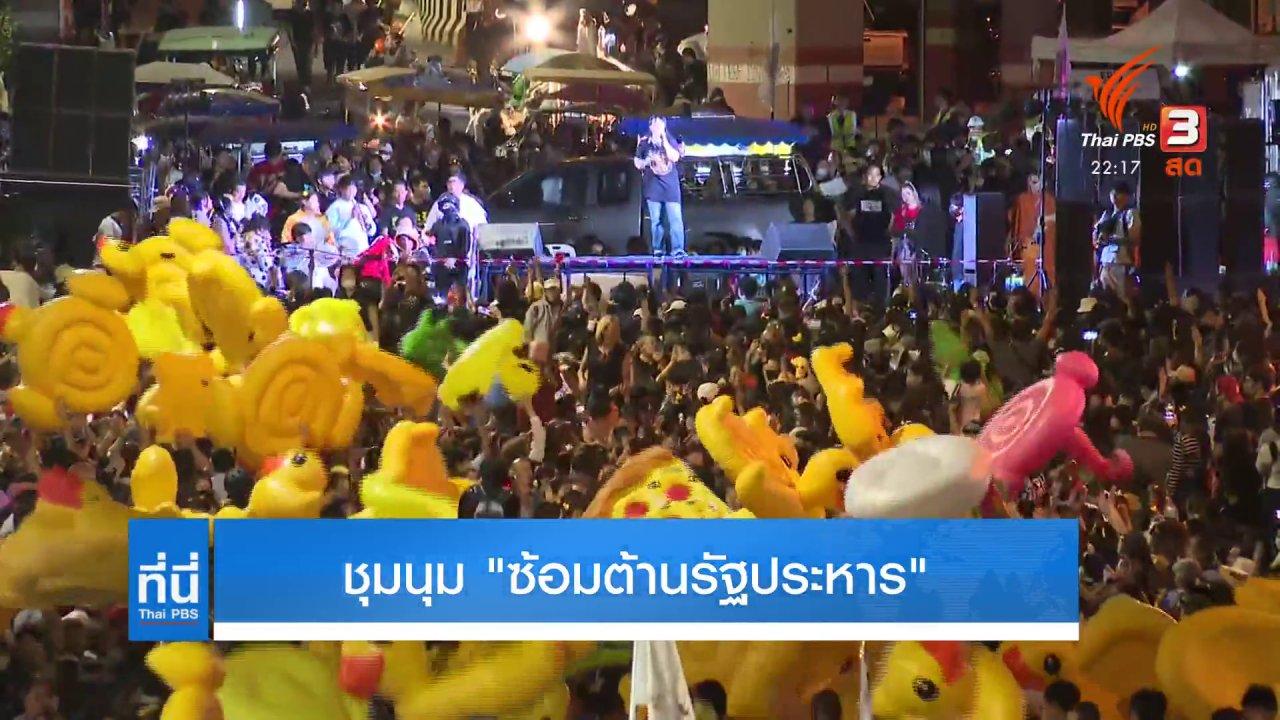 """ที่นี่ Thai PBS - ชุมนุม  """"ซ้อมต้านรัฐประหาร"""""""