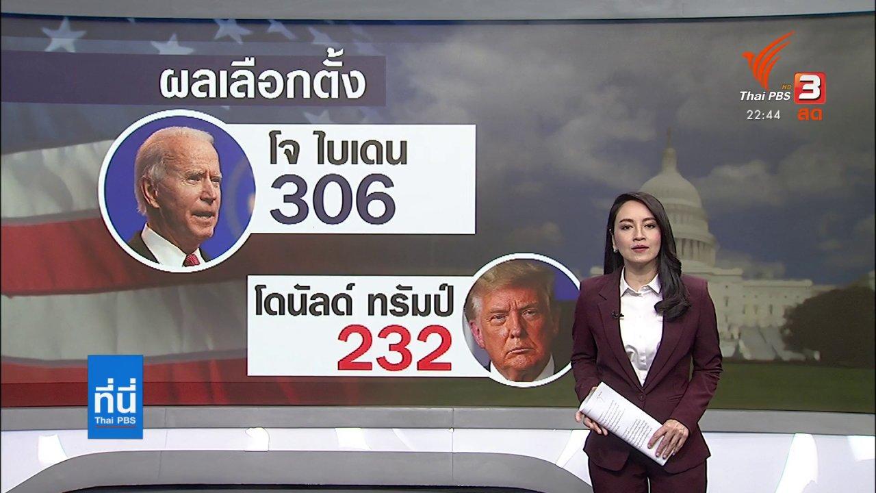 """ที่นี่ Thai PBS - โดนัลด์ ทรัมป์ จะ """"ออก"""" จากทำเนียบขาว ถ้าคณะผู้แทนเลือก """"โจ ไบเดน"""""""