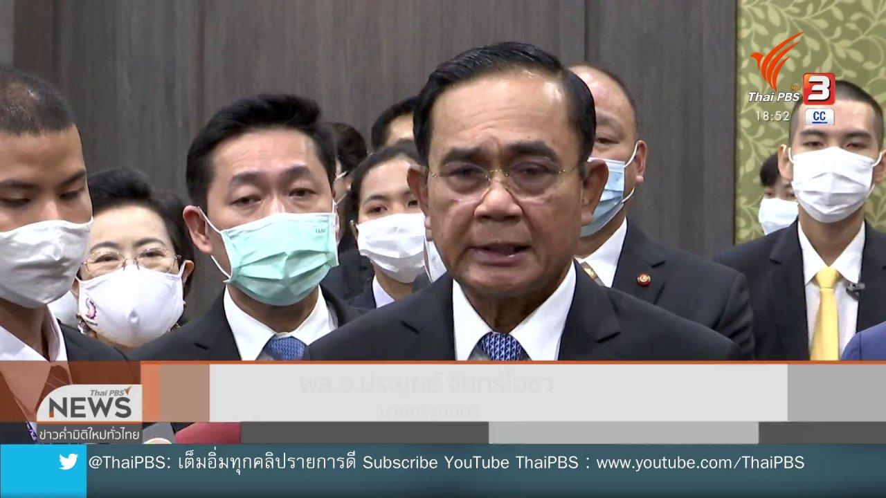 ข่าวค่ำ มิติใหม่ทั่วไทย - นายกฯ สั่งสอบเหตุรุนแรงในพื้นที่ชุมนุม