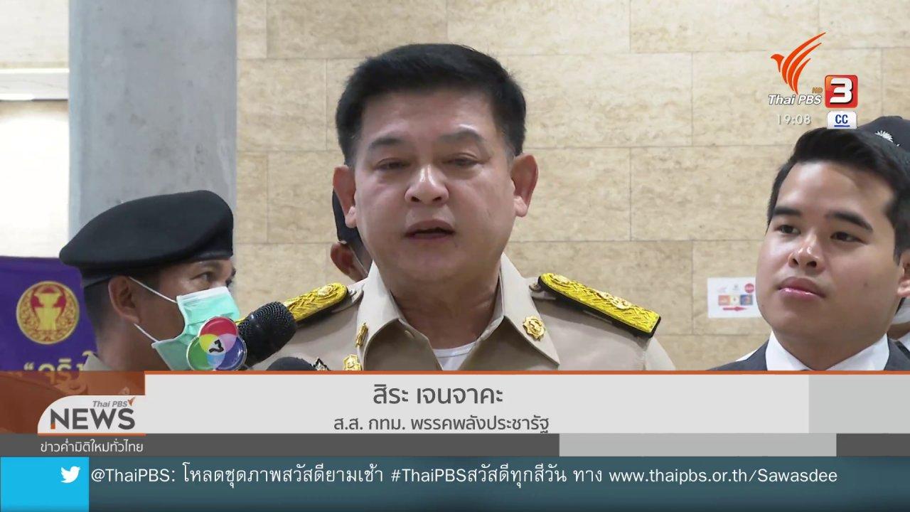 """ข่าวค่ำ มิติใหม่ทั่วไทย - """"มงคลกิตติ์-สิระ"""" เขย่าเสถียรภาพรัฐบาล"""