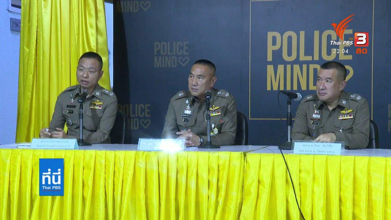 ที่นี่ Thai PBS - ออกหมายจับผู้ก่อเหตุยิงการ์ด เหตุชุมนุม 25 พ.ย.