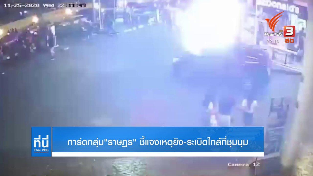 """ที่นี่ Thai PBS - การ์ดกลุ่ม """"ราษฎร"""" ชี้แจงเหตุยิง-ระเบิดใกล้ที่ชุมนุม"""