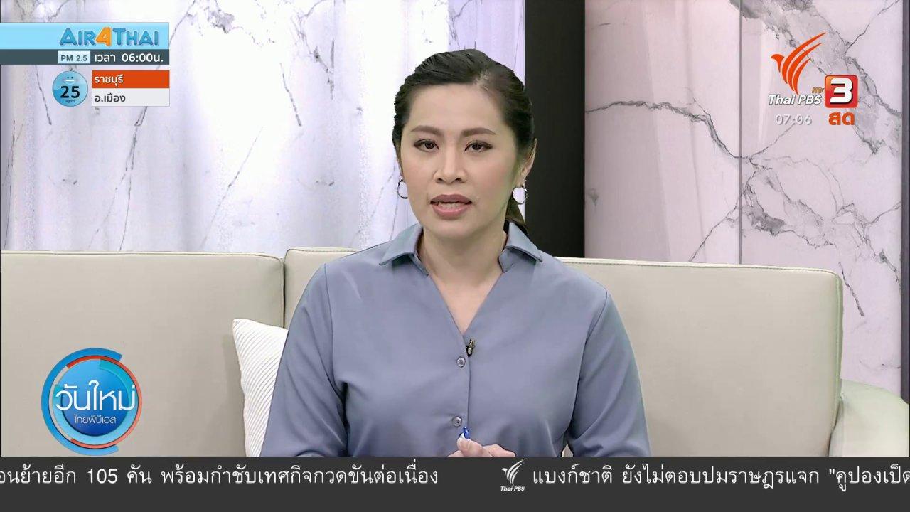 วันใหม่  ไทยพีบีเอส - กินอยู่รู้รอบ : เอกชนห่วงชุมนุมรุนแรงฉุดการค้าการลงทุน