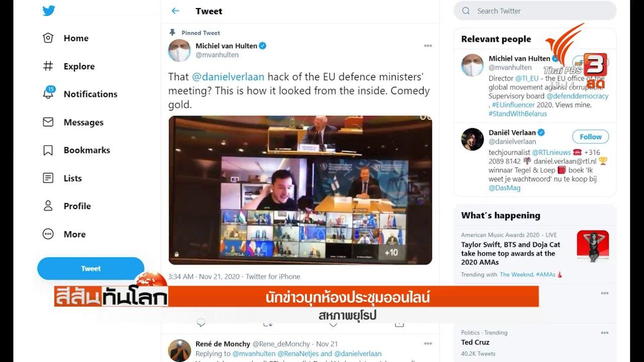 สีสันทันโลก - นักข่าวบุกห้องประชุมออนไลน์