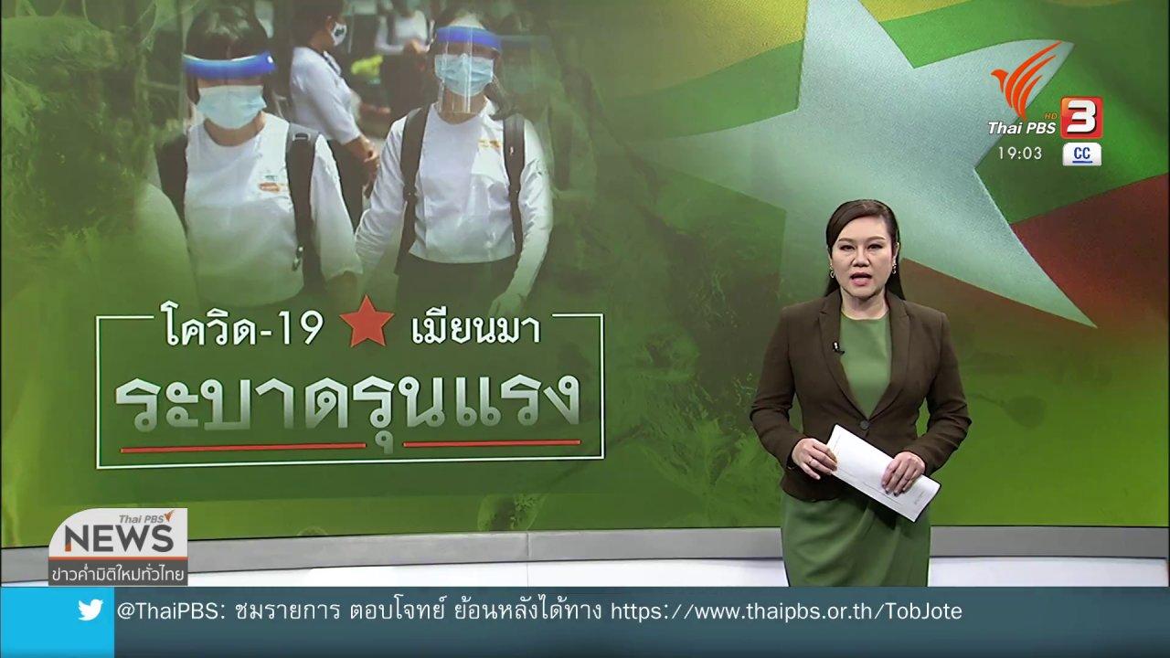 ข่าวค่ำ มิติใหม่ทั่วไทย - วิเคราะห์สถานการณ์ต่างประเทศ : เมียนมาคุมการระบาดโควิด-19 รอบ 2 ไม่ไหว