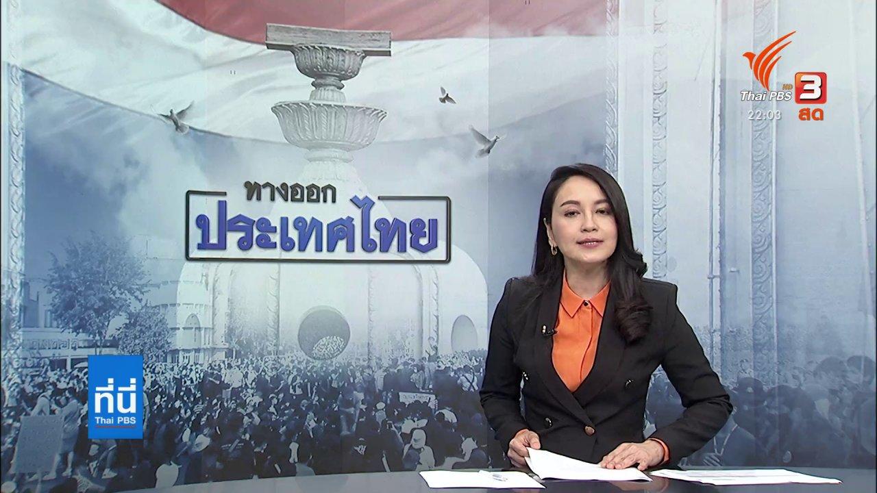 ที่นี่ Thai PBS - แกนนำการชุมนุมเข้ารับทราบข้อกล่าวหา ม.112