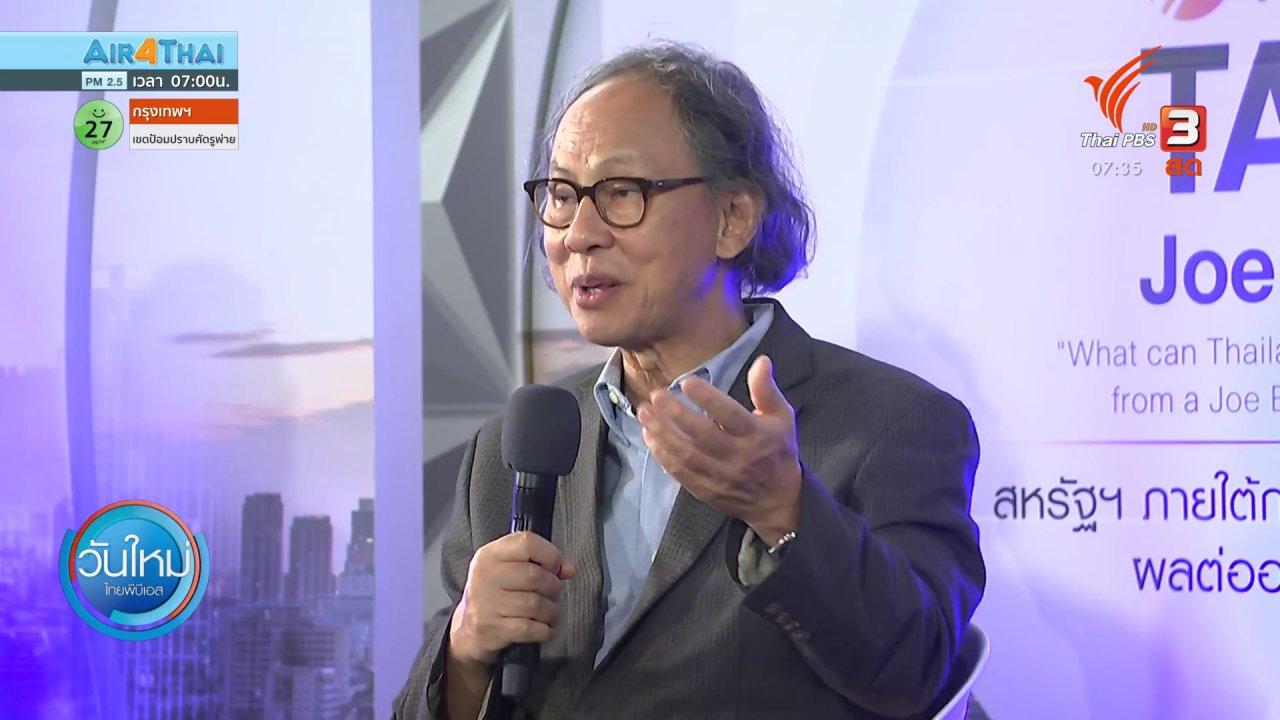วันใหม่  ไทยพีบีเอส - ทันโลกกับ Thai PBS World : สหรัฐฯ ภายใต้การนำของโจ ไบเดน อาเซียนและไทยปรับตัวอย่างไร