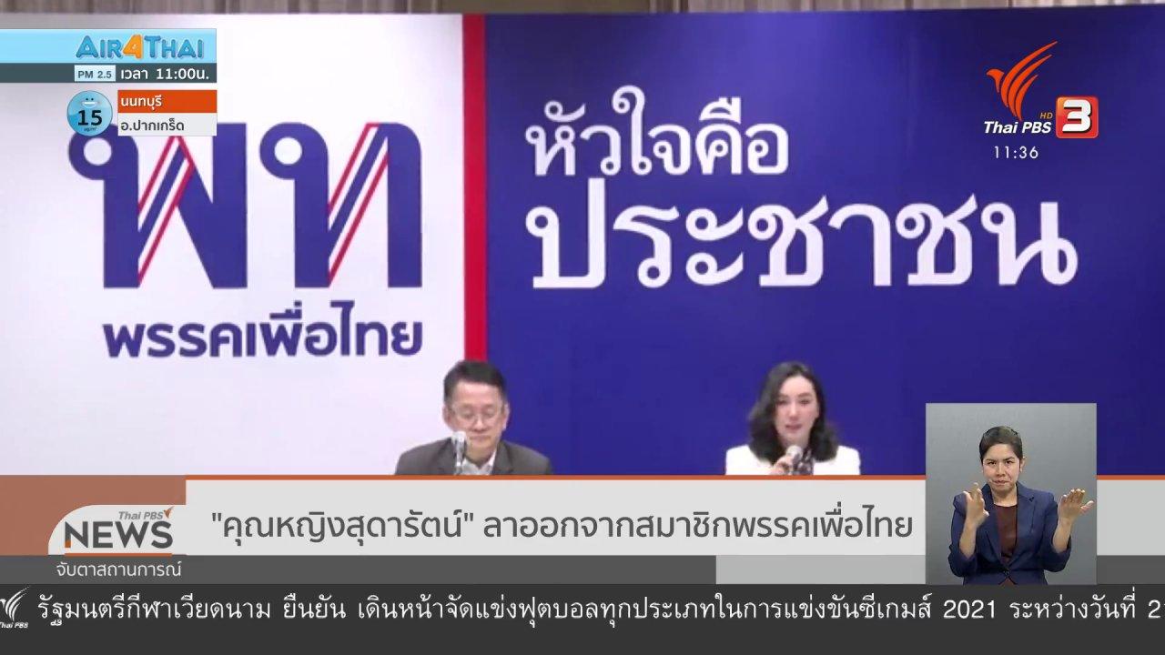 """จับตาสถานการณ์ - """"คุณหญิงสุดารัตน์"""" ลาออกจากสมาชิกพรรคเพื่อไทย"""