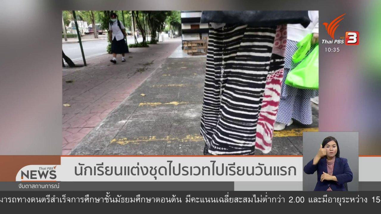 จับตาสถานการณ์ - นักเรียนแต่งชุดไปรเวทไปเรียนวันแรก