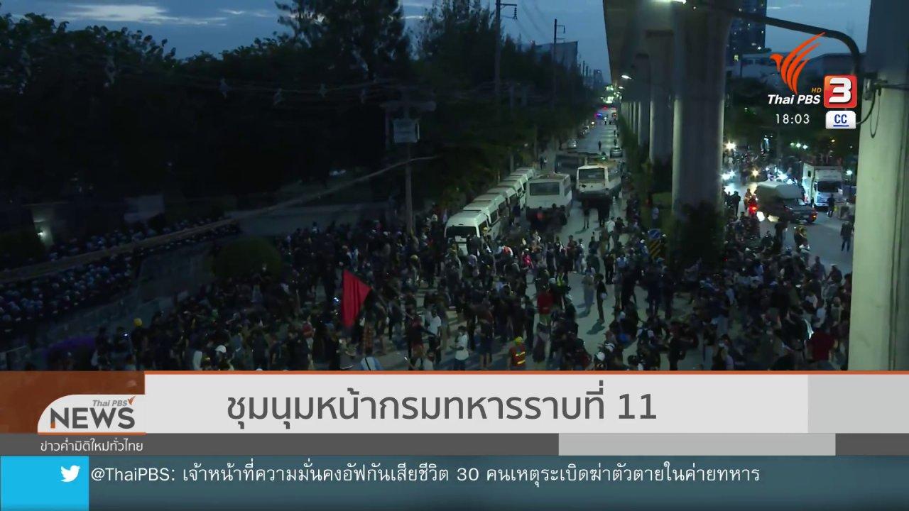 ข่าวค่ำ มิติใหม่ทั่วไทย - ชุมนุมหน้ากรมทหารราบที่ 11