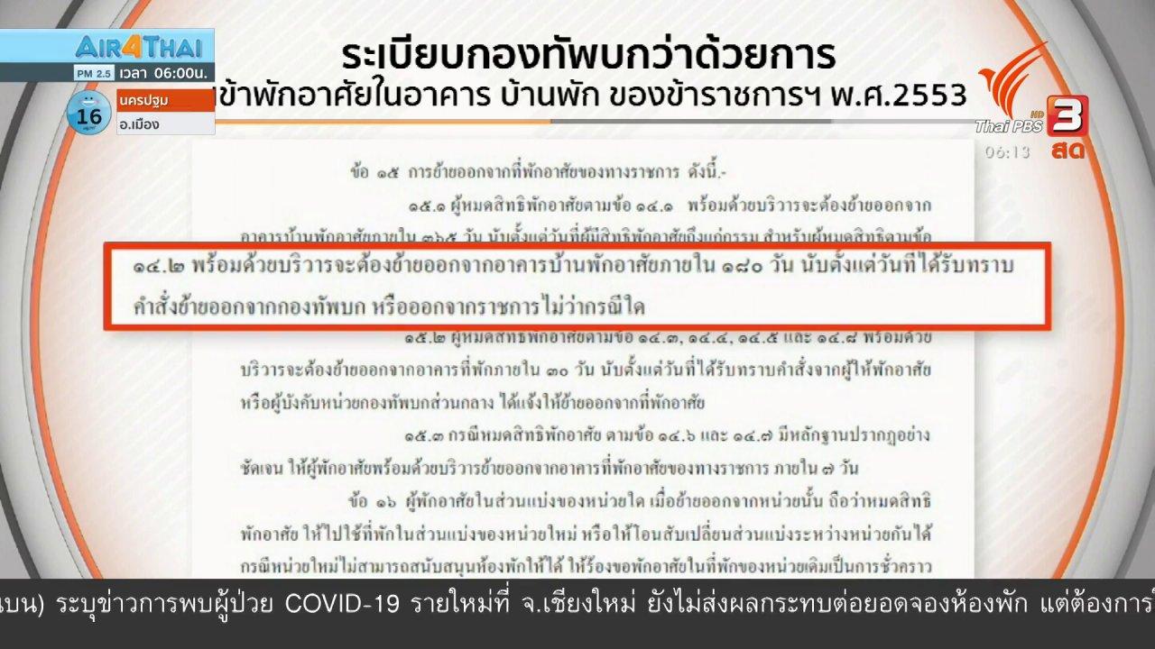 """วันใหม่  ไทยพีบีเอส - มุม(การ)เมือง : โอกาส """"พล.อ.ประยุทธ์"""" คดีพักบ้านทหาร"""