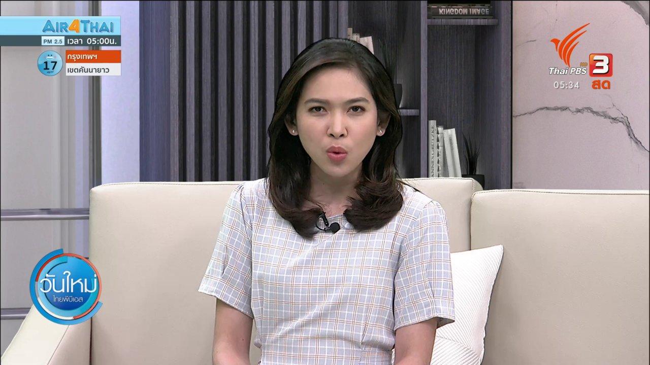 วันใหม่  ไทยพีบีเอส - พบหญิงไทยป่วยติดเชื้อโควิด-19 อีกราย