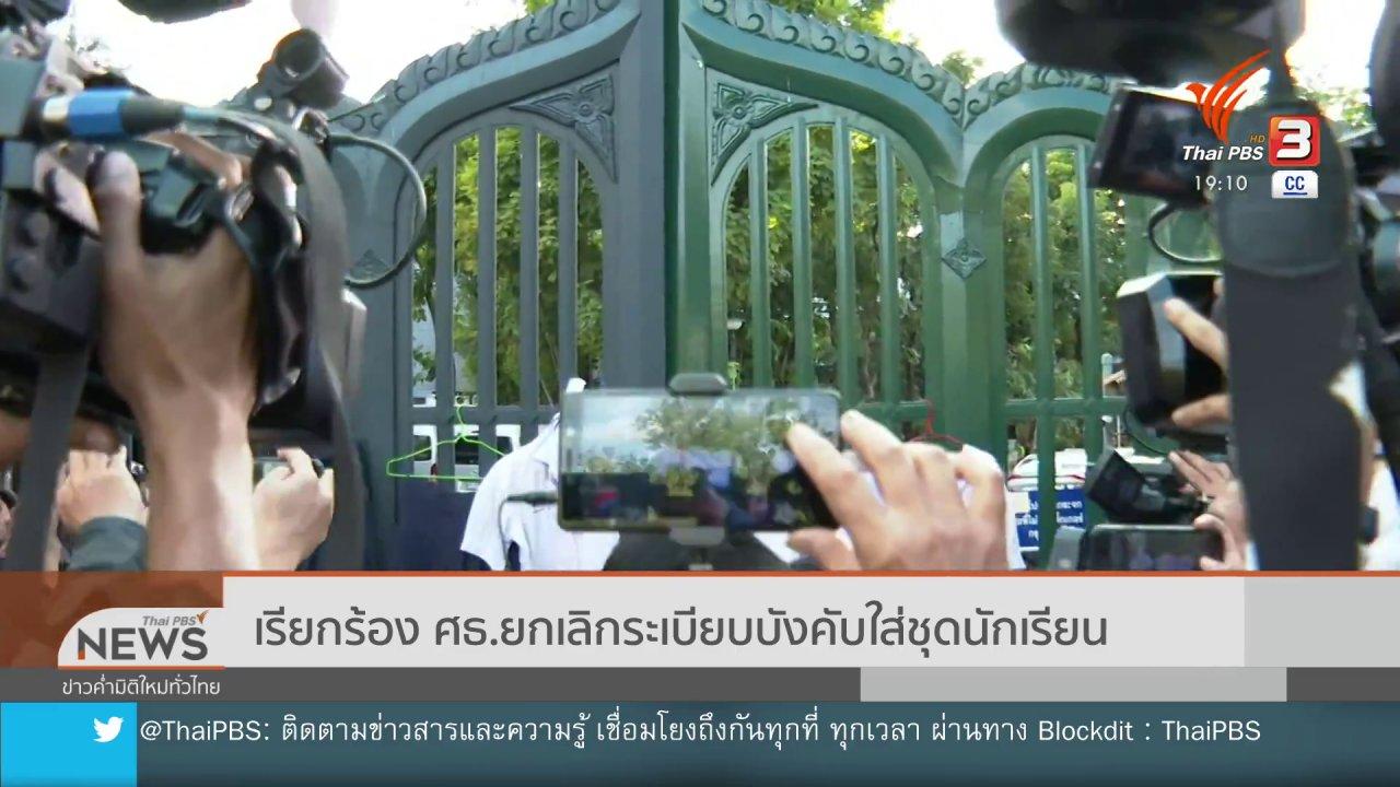 ข่าวค่ำ มิติใหม่ทั่วไทย - เรียกร้อง ศธ.ยกเลิกระเบียบบังคับใส่ชุดนักเรียน