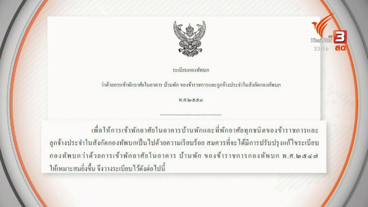 ที่นี่ Thai PBS - จับตาศาลรัฐธรรมนูญวินิจฉัยปมบ้านพักทหาร