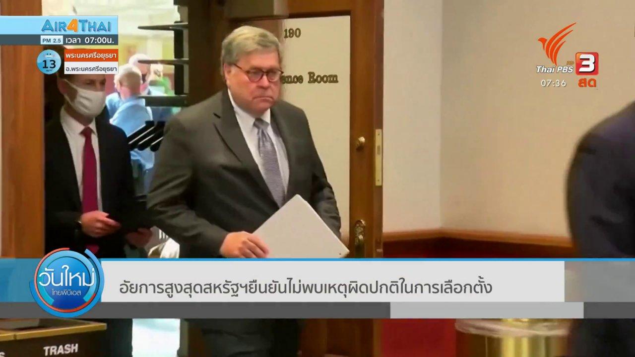 วันใหม่  ไทยพีบีเอส - ทันโลกกับ Thai PBS World : อัยการสูงสุดสหรัฐฯ ยืนยันไม่พบเหตุผิดปกติในการเลือกตั้ง