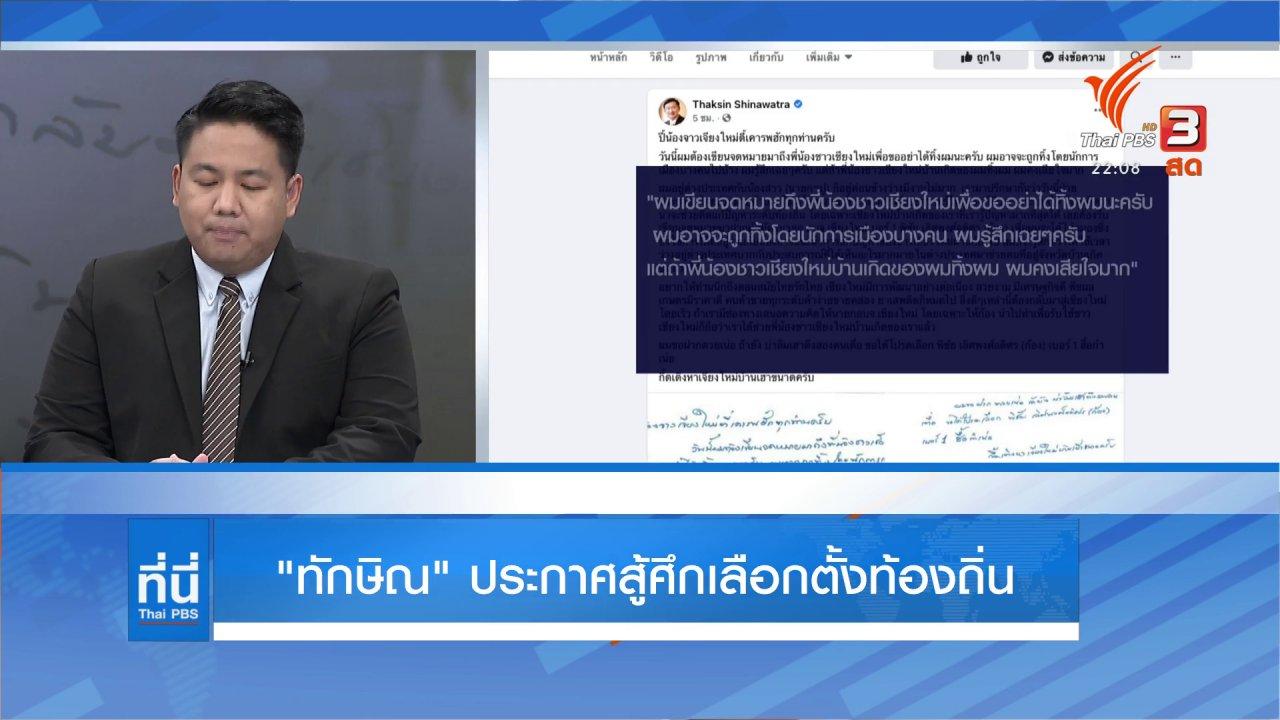 """ที่นี่ Thai PBS - """"ทักษิณ"""" ประกาศสู้ศึกเลือกตั้งท้องถิ่น"""