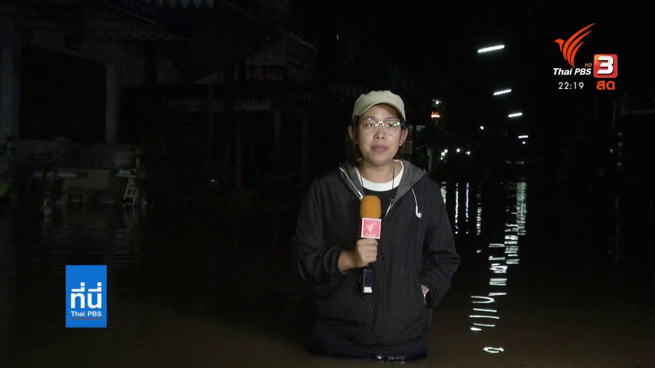 ที่นี่ Thai PBS - ชุมชนการเคหะ จ.นครศรีธรรมราช ยังต้องการความช่วยเหลือ