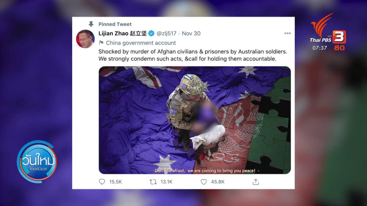 วันใหม่  ไทยพีบีเอส - ทันโลกกับ Thai PBS World : สัมพันธ์จีน - ออสเตรเลีย ตึงเครียด กรณีภาพทหารออสเตรเลียที่จีนเผยแพร่