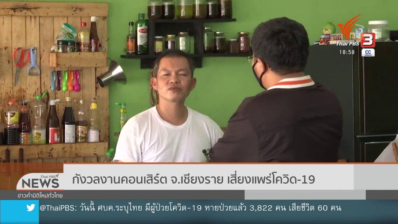 ข่าวค่ำ มิติใหม่ทั่วไทย - กังวลงานคอนเสิร์ต จ.เชียงราย เสี่ยงแพร่โควิด-19