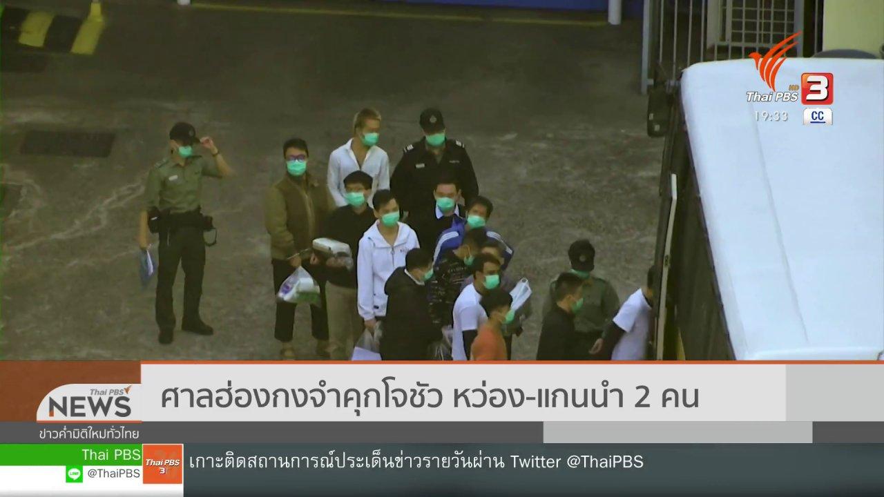 ข่าวค่ำ มิติใหม่ทั่วไทย - ศาลฮ่องกงจำคุกโจชัว หว่อง - แกนนำ 2 คน
